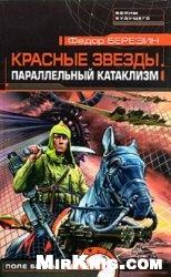 Федор Березин. Параллельный катаклизм