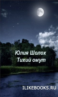 Книга Шолох Юлия -  Тихий омут