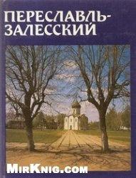 Книга Переславль-Залесский