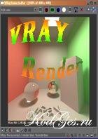 Книга Рендерим с VRay(пособие по VRay 1.5)