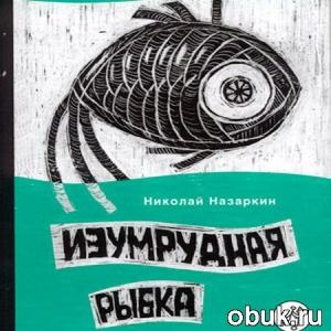 Назаркин Николай - Изумрудная рыбка (аудиокнига)