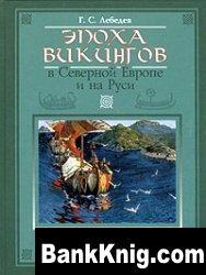 Книга Эпоха викингов в Северной Европе и на Руси