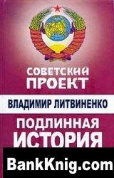 Книга Подлинная история СССР