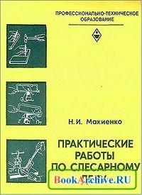 Книга Практические работы по слесарному делу.