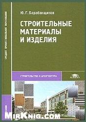 Книга Строительные материалы и изделия