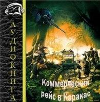 Книга Джордж Хармон Кокс. Коммерческий рейс в Каракас (Аудиокнига)