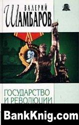 Книга Государство и революции