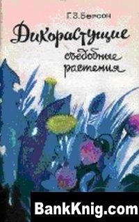 Книга Дикорастущие съедобные растения