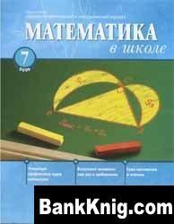 Книга Математика в школе № 7 2006