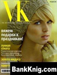 Vogue knitting  2008 (праздник) на русском языке