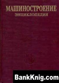 Книга Машиностроение. Энциклопедия. Технология изготовления деталей машин Т. III-3