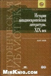 Книга История западноевропейской литературы. XIX век: Англия