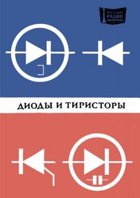 Книга Диоды и тиристоры