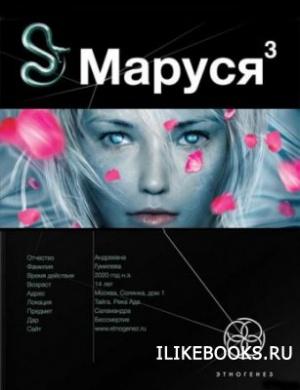 Волошина Полина - Маруся 3: Конец и начало (аудиокнига)