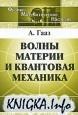 Книга Волны материи и квантовая механика