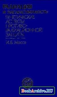 Книга Радиация и наследственность: генетические аспекты противорадиационной защиты
