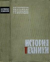 Книга История техники