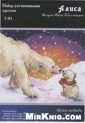 Журнал Схема для вышивки крестиком Алиса №7-03 - Белые медведи