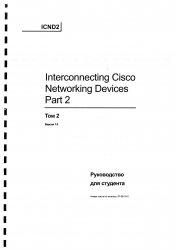 Cisco ICND 2 Руководство для студента. Том 2