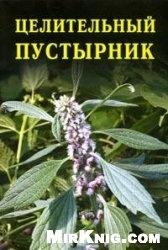 Книга Целительный пустырник