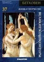 Журнал Великие композиторы. Жизнь и творчество. №37. Бетховен