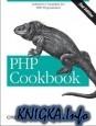 Книга PHP Cookbook 2nd Edition