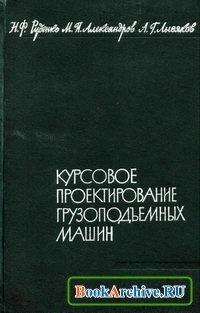 Книга Курсовое проектирование грузоподъемных машин
