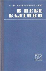 Книга В небе Балтики