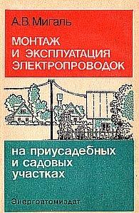Журнал Монтаж и эксплуатация электропроводок на приусадебных и садовых участках