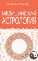 Книга Медицинская астрология