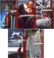 Книга Сборник книг Марины Александровой