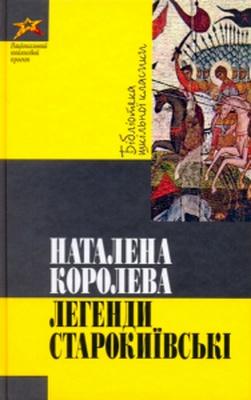 Книга Легенди Старокиївські