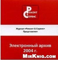 Журнал Ремонт и сервис электронной техники №1-12 .  Архив  за 2004