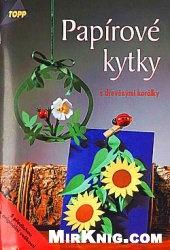Книга Papirove kytky