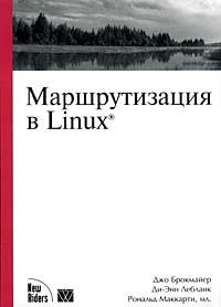 Книга Маршрутизация в Linux