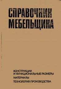 Книга Справочник мебельщика