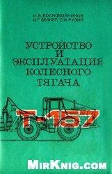 Книга Устройство и эксплуатация колесного тягача Т-157
