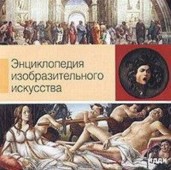 Книга Энциклопедия изобразительного искусства