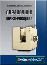 Книга Справочник фрезеровщика