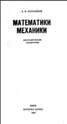Книга Математики, Механики, Биографический справочник, Боголюбов А.Н., 1983