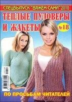 """Журнал Спецвыпуск """"Вяжем сами"""" 2010 № 18 Теплые пуловеры и жакеты"""