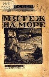 Книга Мятеж на море