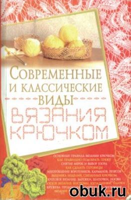 Книга Современные и классические виды вязания крючком
