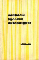Книга Вопросы русской литературы. Выпуск 1(13)