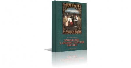 Книга «Трепанации у древних народов Евразии» (2001), М.Б. Медникова. Монография впервые в российской и зарубежной науке обобщает мног