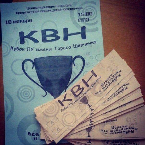 квн луганск университет шевченко