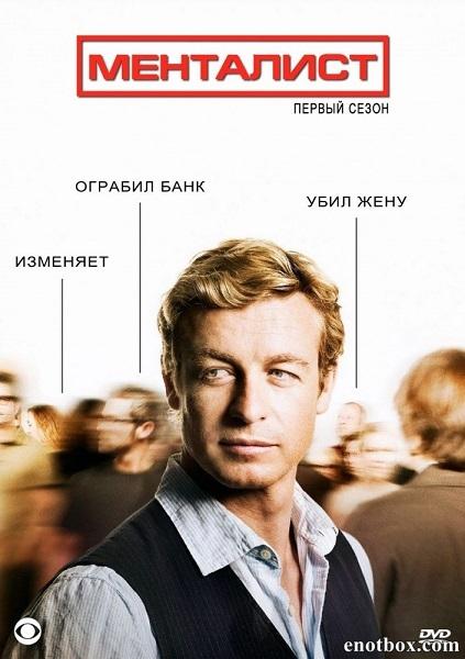 Менталист / The Mentalist - Полный 7 сезон [2014, HDTVRip | HDTV 720p] (BaibaKo)