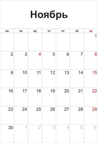 ноябрь 2015 календарь