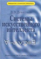 Литература о ИИ и ИР 0_eb29e_5018d3c0_orig