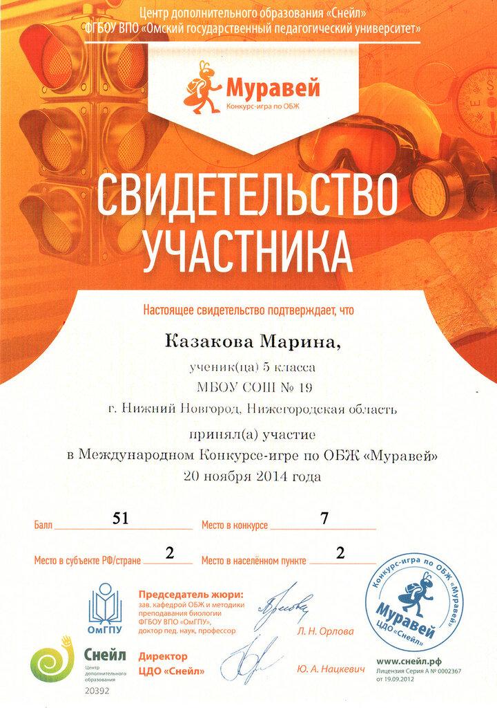 КАЗАКОВА МАРИНА_5 КЛАСС.jpg